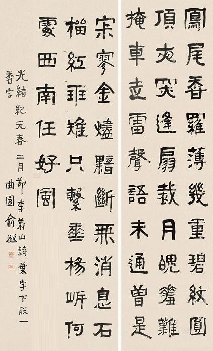 《无题·凤尾香罗薄几重》李商隐唐诗注释翻译赏析 06 54