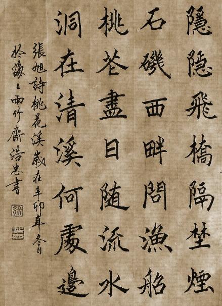 《桃花溪》张旭唐诗注释翻译赏析 06 91