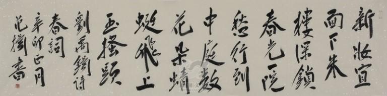 《春词》刘禹锡唐诗注释翻译赏析 07 105