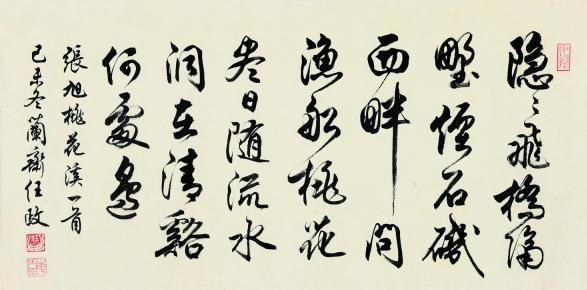 《桃花溪》张旭唐诗注释翻译赏析 07 89