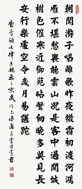 《送魏万之京》李颀唐诗注释翻译赏析 09 14