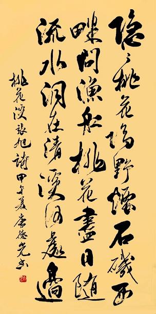 《桃花溪》张旭唐诗注释翻译赏析 09 68