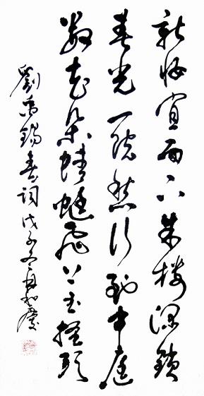 《春词》刘禹锡唐诗注释翻译赏析 09 84