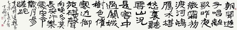 《送魏万之京》李颀唐诗注释翻译赏析 10 79