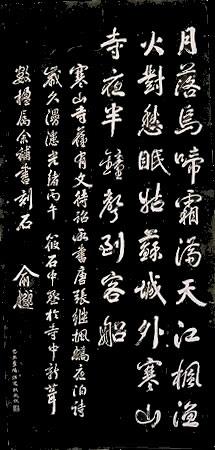 《枫桥夜泊》张继唐诗注释翻译赏析 11 119
