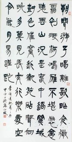 《送魏万之京》李颀唐诗注释翻译赏析 11 64