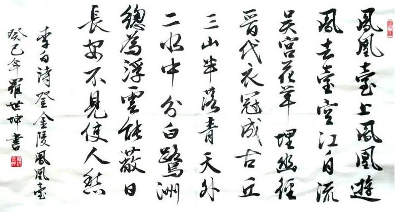 登金陵凤凰台 李白唐诗注释翻译赏析图片
