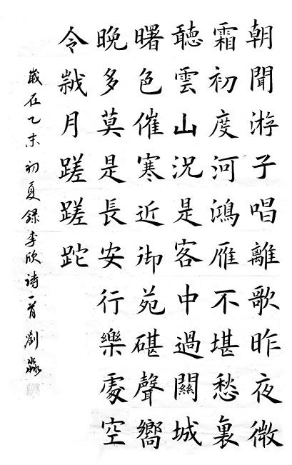 《送魏万之京》李颀唐诗注释翻译赏析 22 48