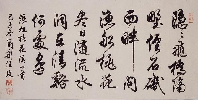 《桃花溪》张旭唐诗注释翻译赏析 22 84