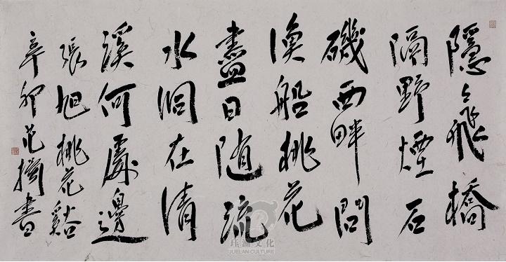 《桃花溪》张旭唐诗注释翻译赏析 31 62