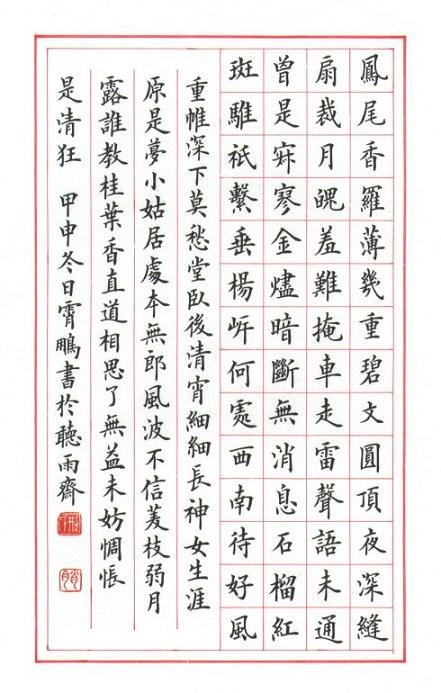 《无题·凤尾香罗薄几重》李商隐唐诗注释翻译赏析 4 162