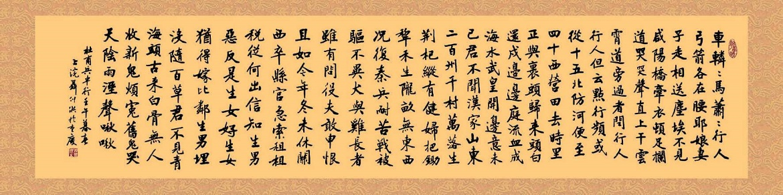 《兵车行》杜甫唐诗注释翻译赏析 4 42