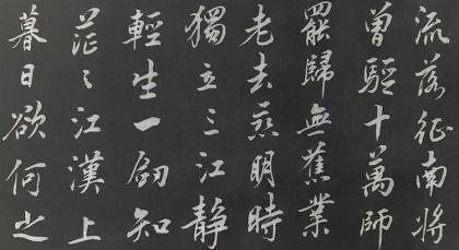 《送李中丞归汉阳别业》刘长卿唐诗注释翻译赏析 4 88