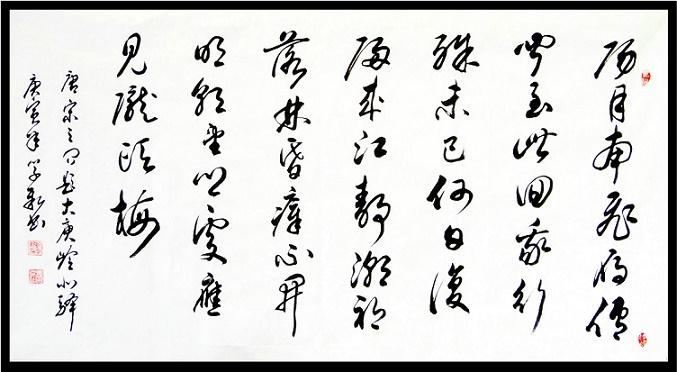 《题大庾岭北驿》宋之问唐诗注释翻译赏析 5 49