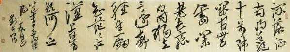《送李中丞归汉阳别业》刘长卿唐诗注释翻译赏析 5 82