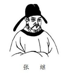 《枫桥夜泊》张继唐诗注释翻译赏析 55 15