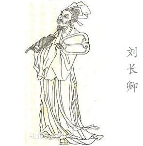 《送李中丞归汉阳别业》刘长卿唐诗注释翻译赏析 6 80