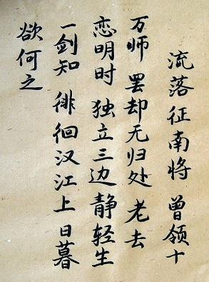 《送李中丞归汉阳别业》刘长卿唐诗注释翻译赏析 7 78