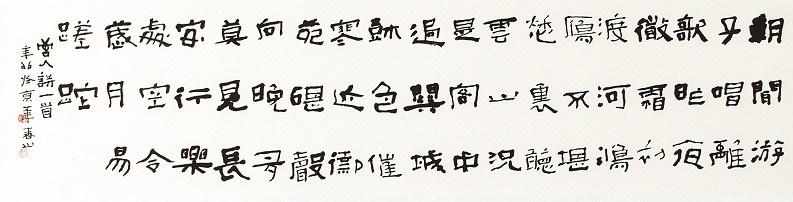 《送魏万之京》李颀唐诗注释翻译赏析 8 104