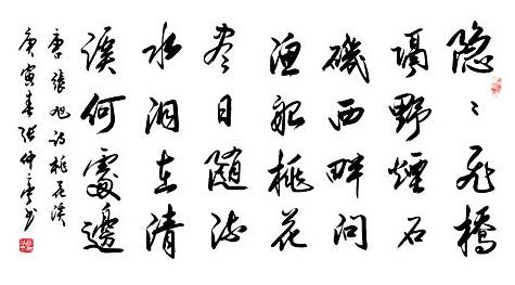 《桃花溪》张旭唐诗注释翻译赏析 8 169