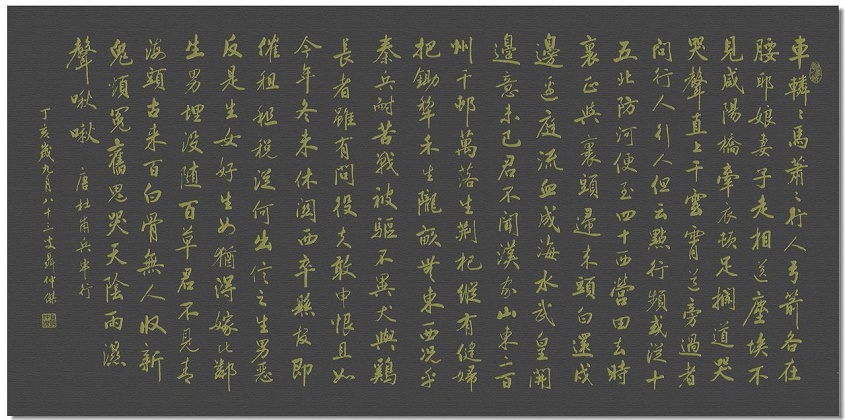 《兵车行》杜甫唐诗注释翻译赏析 9 33