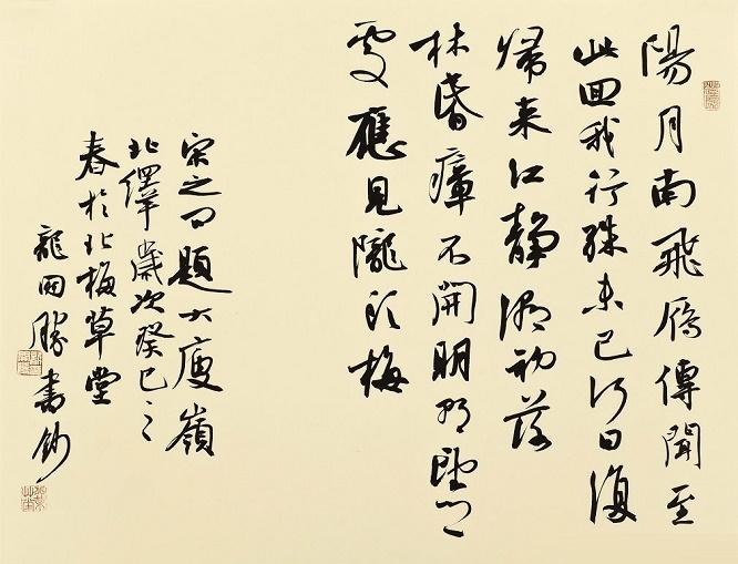 《题大庾岭北驿》宋之问唐诗注释翻译赏析 9 38