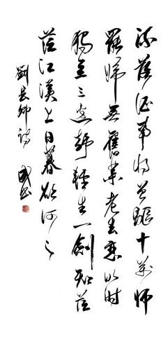 《送李中丞归汉阳别业》刘长卿唐诗注释翻译赏析 9 66