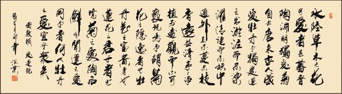 《爱莲说》周敦颐文言文原文注释翻译 04 102