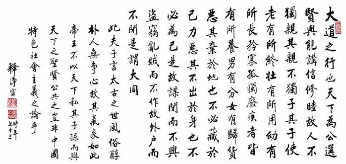 《大道之行也》文言文原文注释翻译 04 103