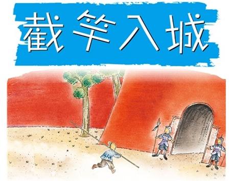 《截竿入城》文言文原文注释翻译