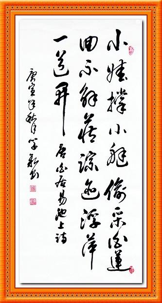 《池上》白居易唐诗注释翻译赏析 05 52