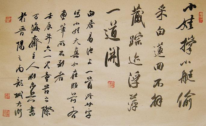 《池上》白居易唐诗注释翻译赏析 06 46
