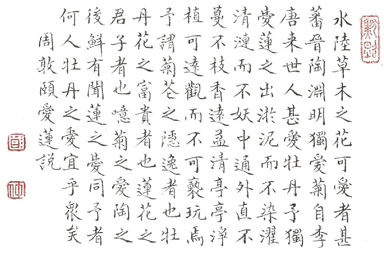《爱莲说》周敦颐文言文原文注释翻译 07 103