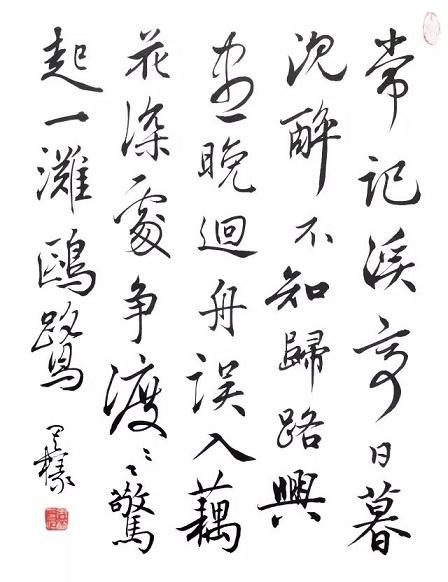 《如梦令·常记溪亭日暮》李清照宋词注释翻译赏析 07 61