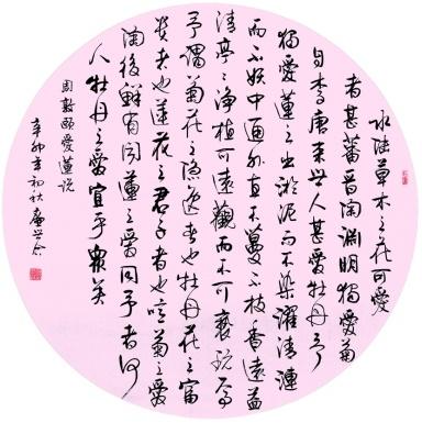 《爱莲说》周敦颐文言文原文注释翻译 09 81