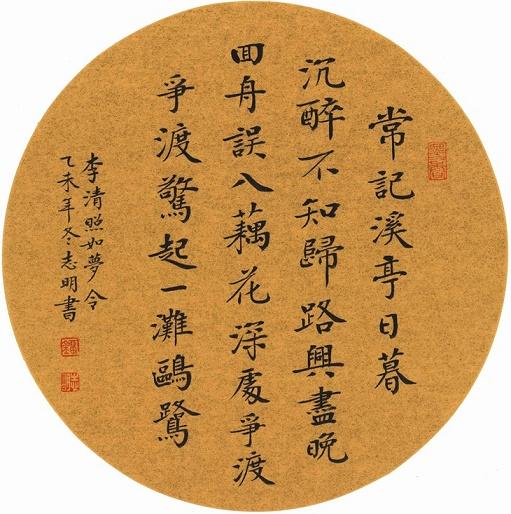 《如梦令·常记溪亭日暮》李清照宋词注释翻译赏析 10 47