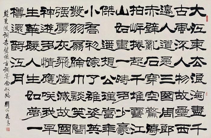 《念奴娇·赤壁怀古》苏轼宋词注释翻译赏析 11 83