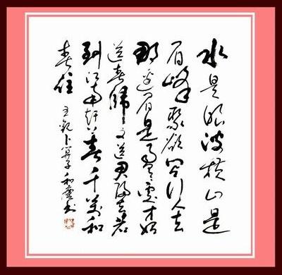 《卜算子·送鲍浩然之浙东》王观宋词注释翻译赏析 12 42