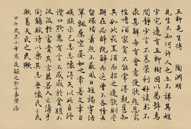 《五柳先生传》陶渊明文言文原文注释翻译 13 54