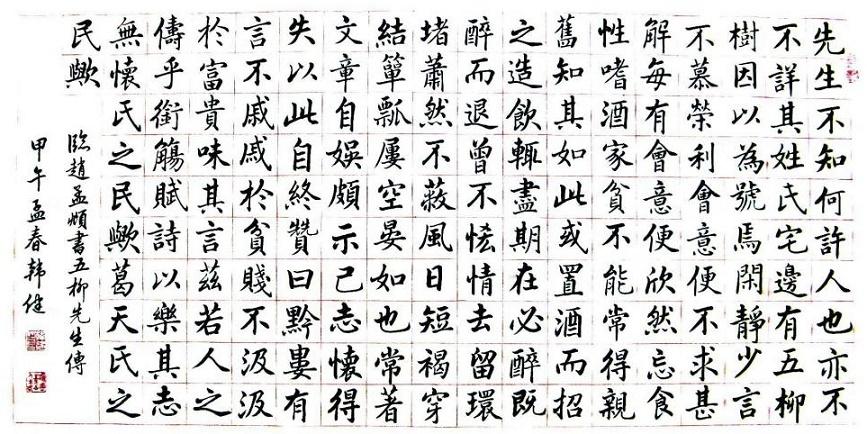 《五柳先生传》陶渊明文言文原文注释翻译 14 35
