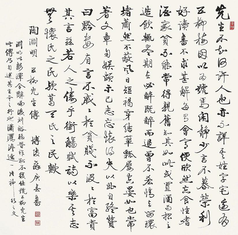 《五柳先生传》陶渊明文言文原文注释翻译 16 16