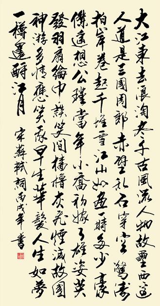 《念奴娇·赤壁怀古》苏轼宋词注释翻译赏析 16 22