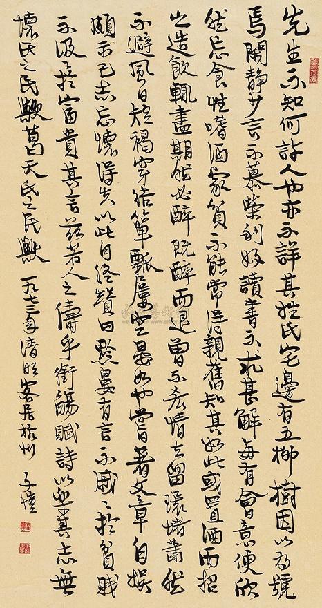 《五柳先生传》陶渊明文言文原文注释翻译 17 5