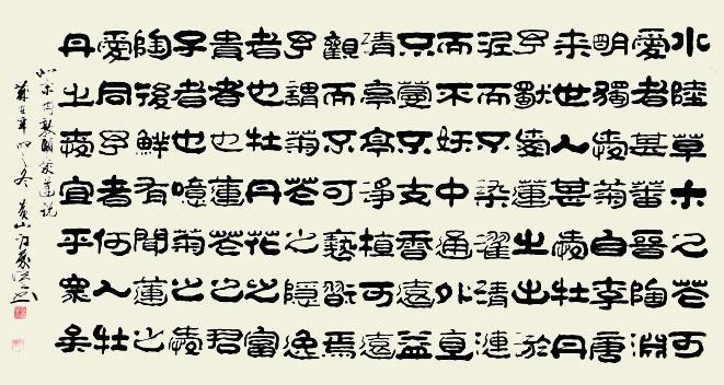 《爱莲说》周敦颐文言文原文注释翻译 2 108