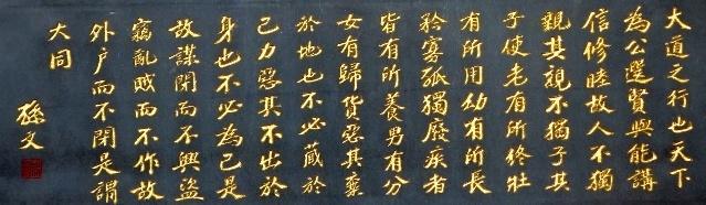 《大道之行也》文言文原文注释翻译 2 110