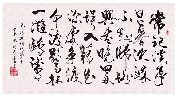 《如梦令·常记溪亭日暮》李清照宋词注释翻译赏析 25 11