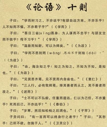 《论语十则》文言文原文注释翻译