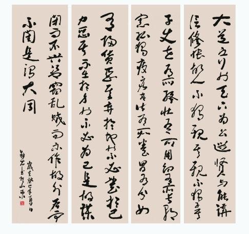 《大道之行也》文言文原文注释翻译 3 145