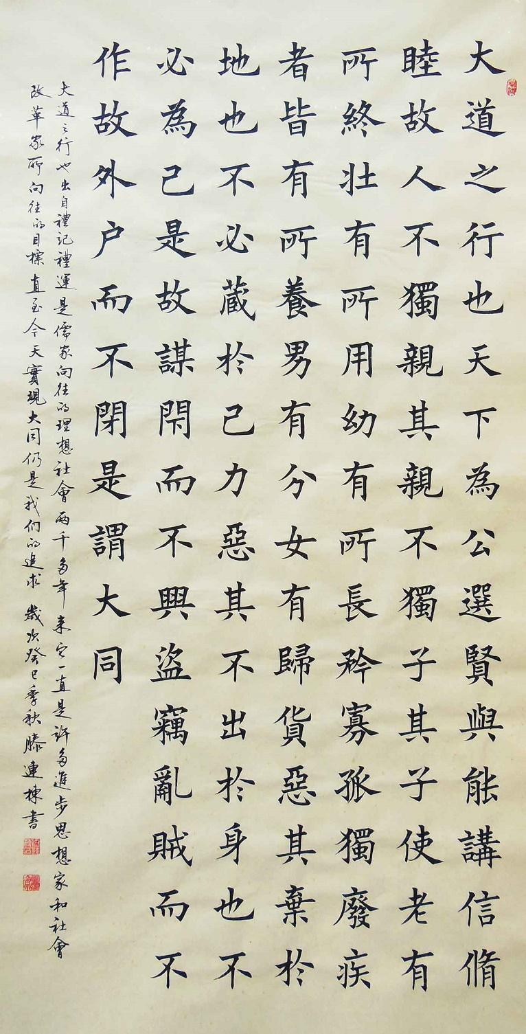 《大道之行也》文言文原文注释翻译 5 58