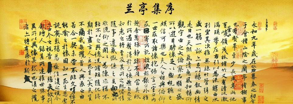《兰亭序》王羲之文言文原文注释翻译